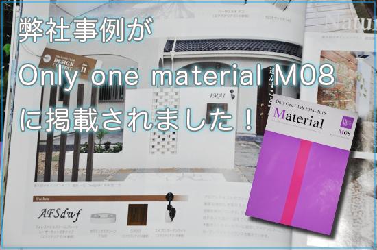 弊社事例がOnly one material M08に掲載されました!